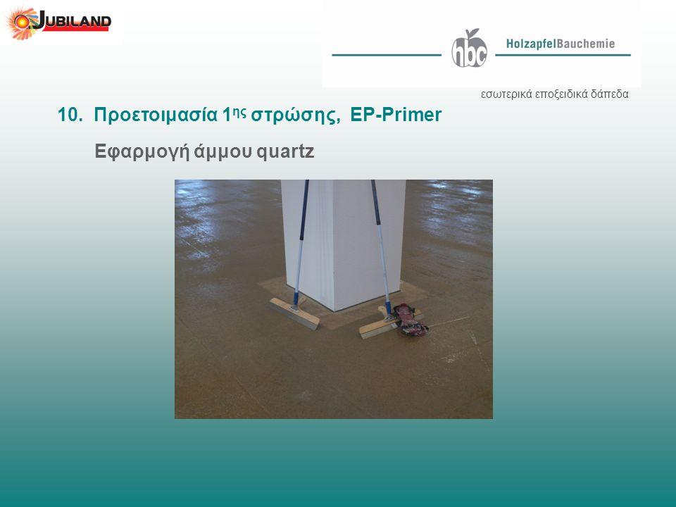 εσωτερικά εποξειδικά δάπεδα 10. Προετοιμασία 1 ης στρώσης, EP-Primer Εφαρμογή άμμου quartz
