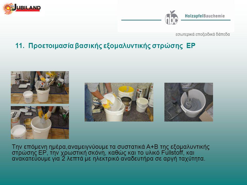 Την επόμενη ημέρα,αναμειγνύουμε τα συστατικά Α+Β της εξομαλυντικής στρώσης EP, την χρωστική σκόνη, καθώς και το υλικό Fullstoff, και ανακατεύουμε για