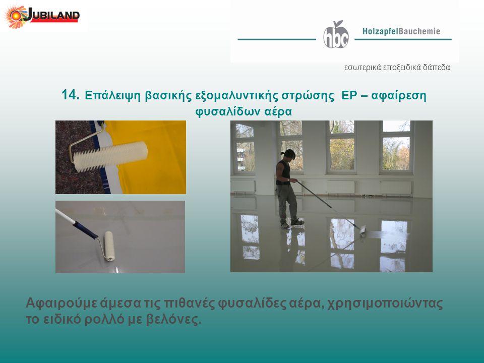 Αφαιρούμε άμεσα τις πιθανές φυσαλίδες αέρα, χρησιμοποιώντας το ειδικό ρολλό με βελόνες. 14. Επάλειψη βασικής εξομαλυντικής στρώσης EP – αφαίρεση φυσαλ