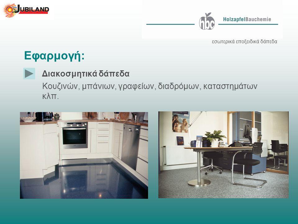 Διακοσμητικά δάπεδα Κουζινών, μπάνιων, γραφείων, διαδρόμων, καταστημάτων κλπ. Εφαρμογή: εσωτερικά εποξειδικά δάπεδα