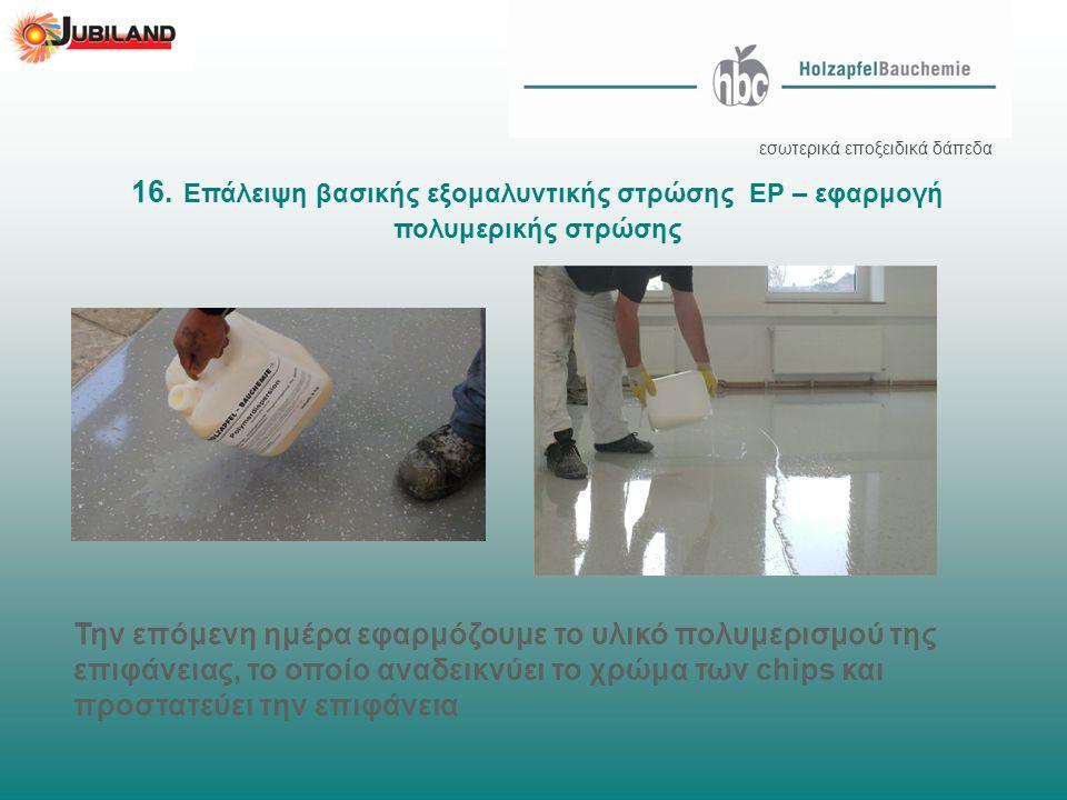 16. Επάλειψη βασικής εξομαλυντικής στρώσης EP – εφαρμογή πολυμερικής στρώσης εσωτερικά εποξειδικά δάπεδα Την επόμενη ημέρα εφαρμόζουμε το υλικό πολυμε