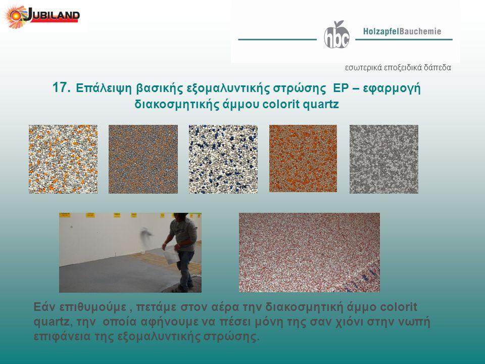 εσωτερικά εποξειδικά δάπεδα 17. Επάλειψη βασικής εξομαλυντικής στρώσης EP – εφαρμογή διακοσμητικής άμμου colorit quartz Εάν επιθυμούμε, πετάμε στον αέ