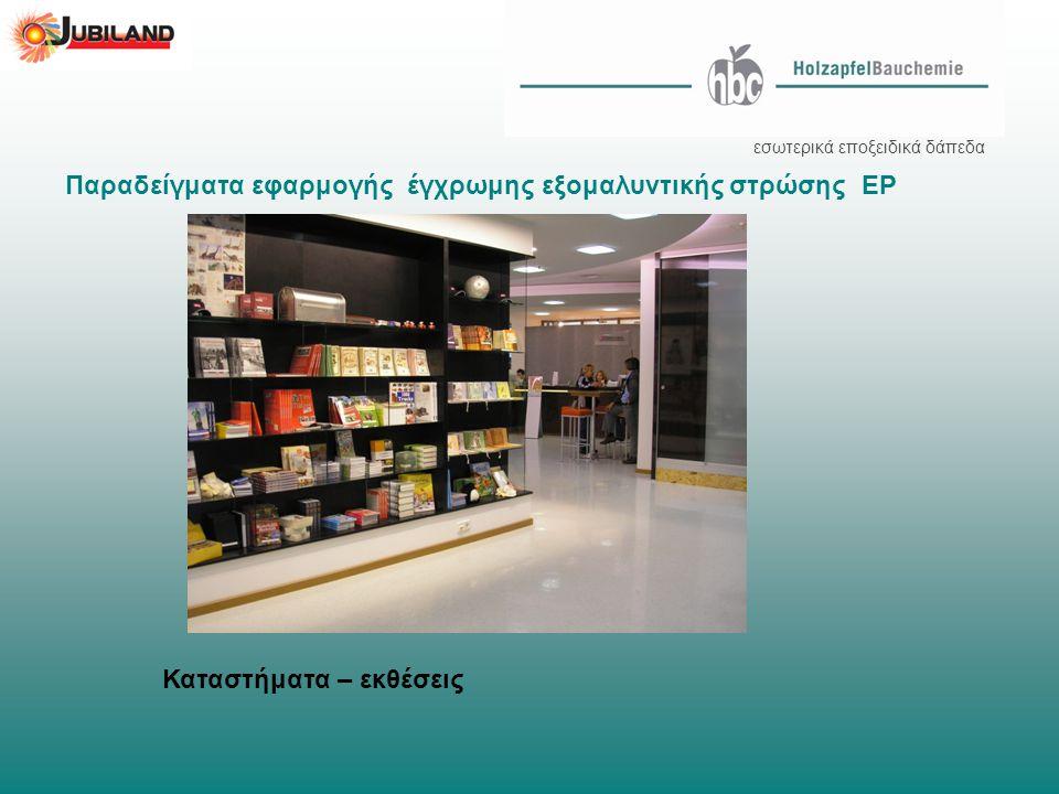 Παραδείγματα εφαρμογής έγχρωμης εξομαλυντικής στρώσης EP εσωτερικά εποξειδικά δάπεδα Καταστήματα – εκθέσεις