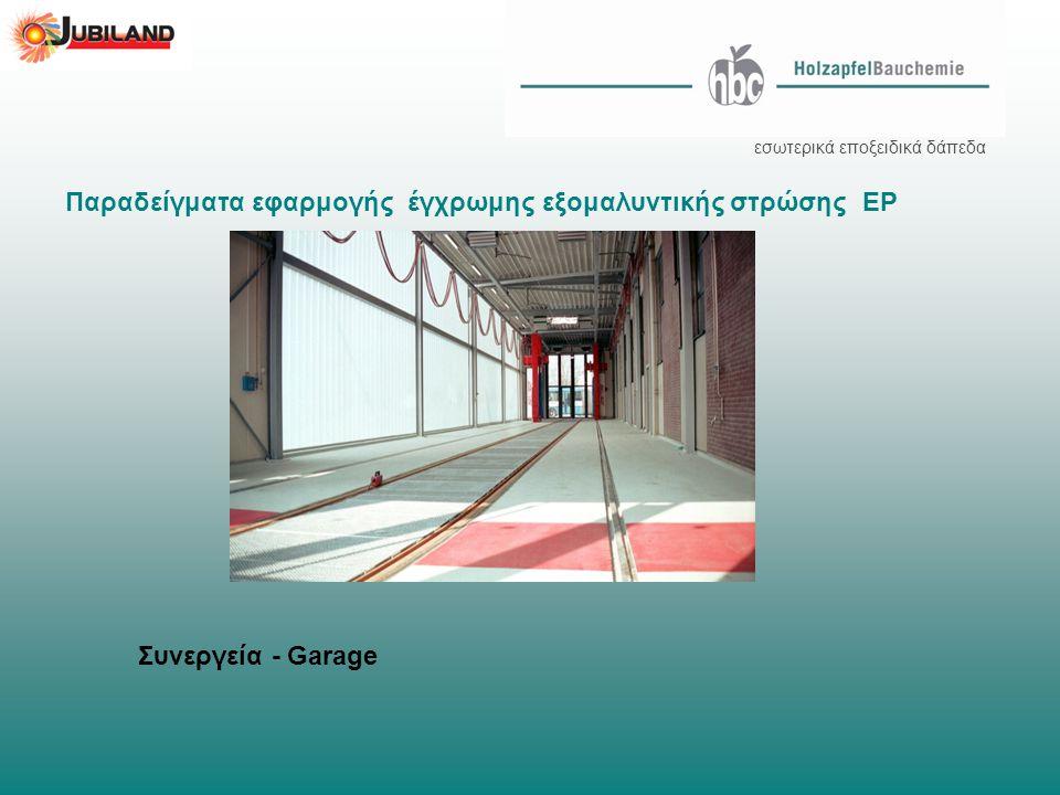 Παραδείγματα εφαρμογής έγχρωμης εξομαλυντικής στρώσης EP εσωτερικά εποξειδικά δάπεδα Συνεργεία - Garage