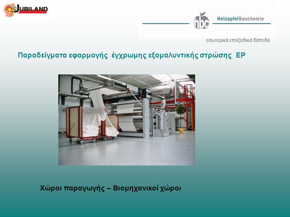 Παραδείγματα εφαρμογής έγχρωμης εξομαλυντικής στρώσης EP εσωτερικά εποξειδικά δάπεδα Χώροι παραγωγής – Βιομηχανικοί χώροι