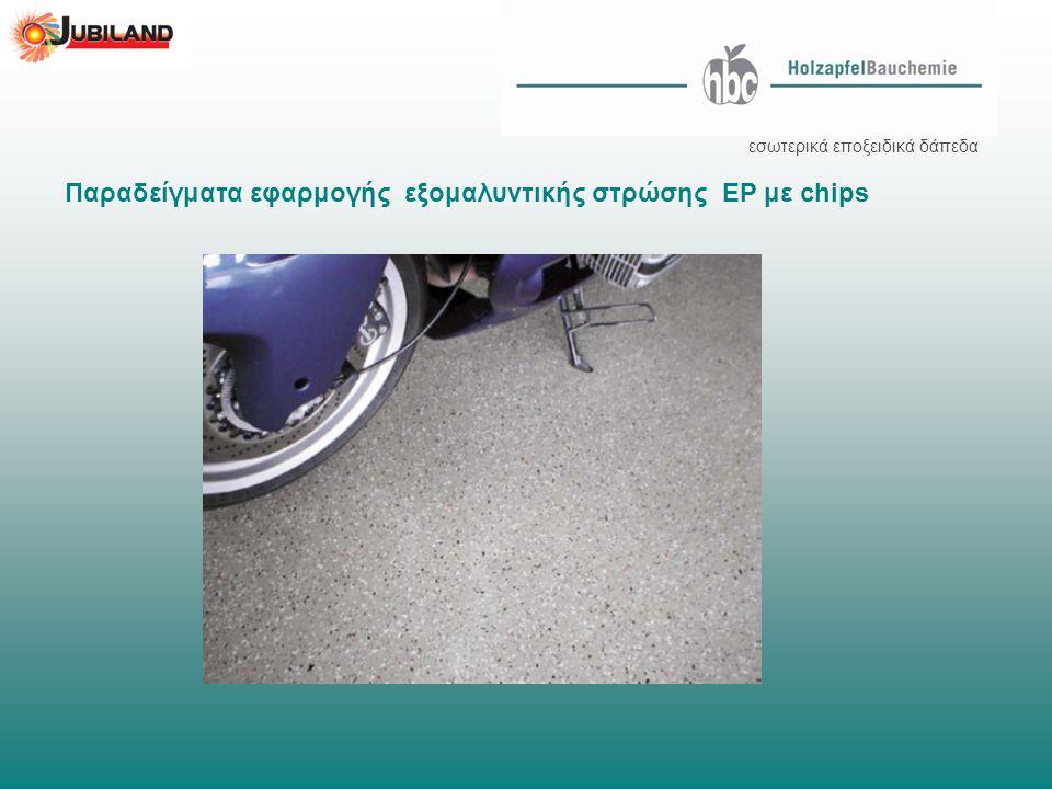 Παραδείγματα εφαρμογής εξομαλυντικής στρώσης EP με chips εσωτερικά εποξειδικά δάπεδα