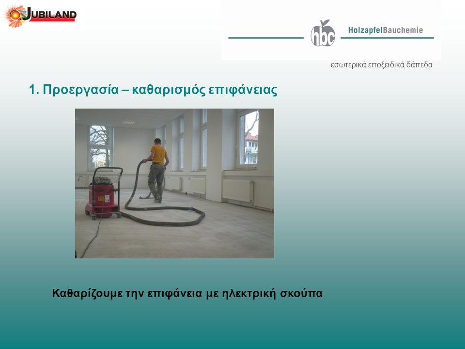 1. Προεργασία – καθαρισμός επιφάνειας εσωτερικά εποξειδικά δάπεδα Καθαρίζουμε την επιφάνεια με ηλεκτρική σκούπα