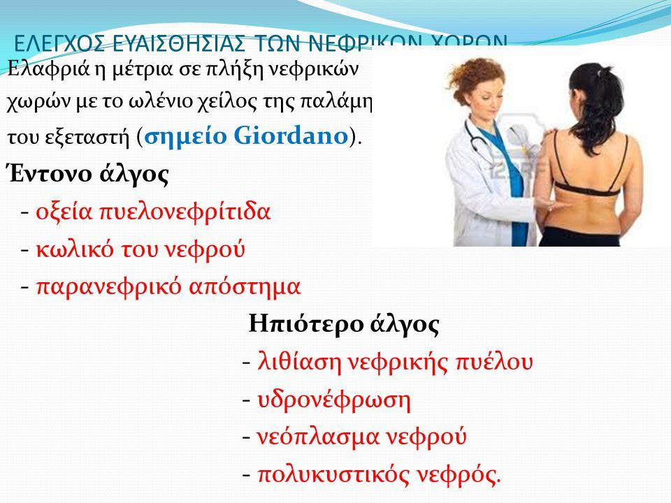 ΕΠΙΣΚΟΠΗΣΗ ΟΣΧΕΟΥ Κιρσοκήλη (μεγάλου βαθμού) σκωληκοειδείς διευρύνσεις έσω σπερματικής φλέβας σε όρθια θέση ασθενούς (δοκιμασία Valsava).