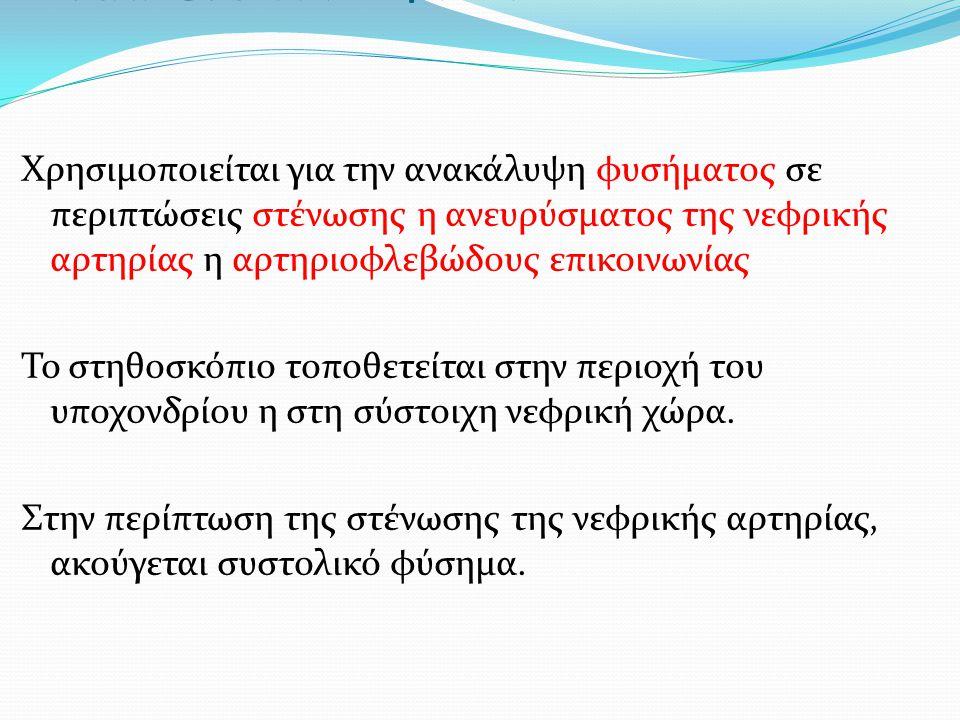 ΝΕΥΡΟΛΟΓΙΚΗ ΕΞΕΤΑΣΗ Αποσκοπεί στον έλεγχο της ακεραιότητας των αντανακλαστικών τόξων, τα οποία ξεκινούν από τα ιερά μυελοτόμια (Ι2-Ι4) και τα οποία είναι υπεύθυνα για τη νεύρωση της ουροδόχου κύστης και του έξω (γραμμωτού) σφιγκτήρα της ουρήθρας.