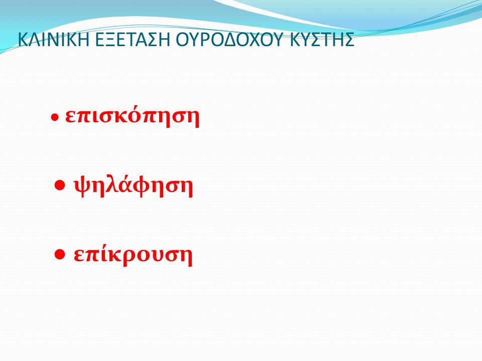 ΕΞΕΤΑΣΗ ΠΕΟΥΣ - ΕΠΙΣΚΟΠΗΣΗ ΕΠΙΣΠΑΔΙΑΣ: (ραχιαία επιφάνεια) 1. Βαλανικός 2. Πεικός 3. Ηβοπεικός