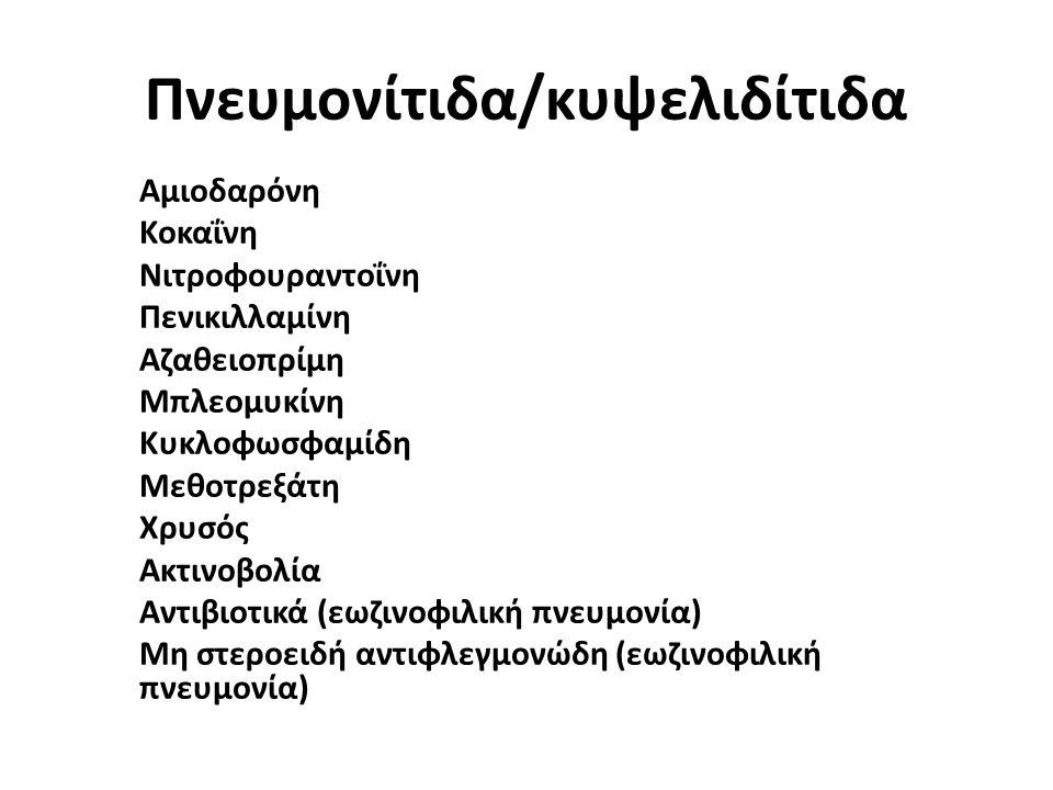 Πνευμονίτιδα/κυψελιδίτιδα Αμιοδαρόνη Κοκαΐνη Νιτροφουραντοΐνη Πενικιλλαμίνη Αζαθειοπρίμη Μπλεομυκίνη Κυκλοφωσφαμίδη Μεθοτρεξάτη Χρυσός Ακτινοβολία Αντ