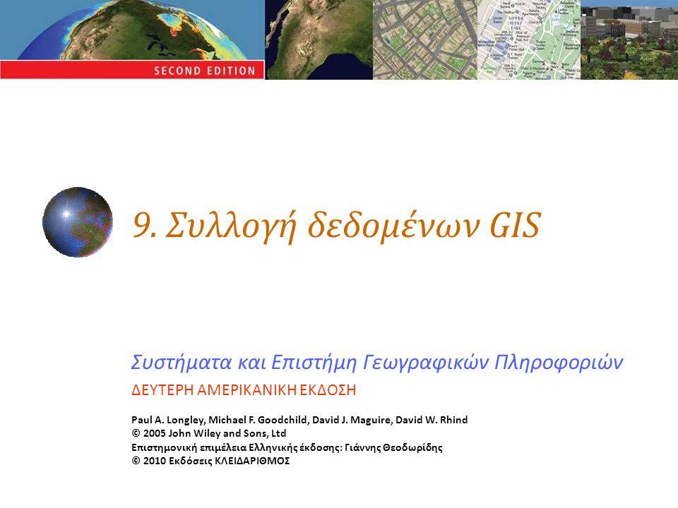 Αποτύπωση δευτερογενών γεωγραφικών δεδομένων Δεδομένα που συλλέγονται για διαφορετικούς σκοπούς μπορούν να μετατραπούν για χρήση σε GIS Μετατροπή σε raster Σάρωση χαρτών, αεροφωτογραφίες, κείμενα, κλπ.