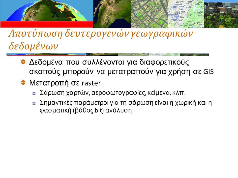Αποτύπωση δευτερογενών γεωγραφικών δεδομένων Δεδομένα που συλλέγονται για διαφορετικούς σκοπούς μπορούν να μετατραπούν για χρήση σε GIS Μετατροπή σε r