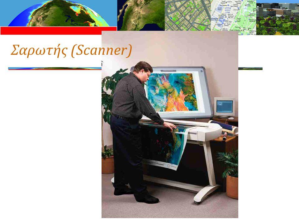 Σαρωτής (Scanner)