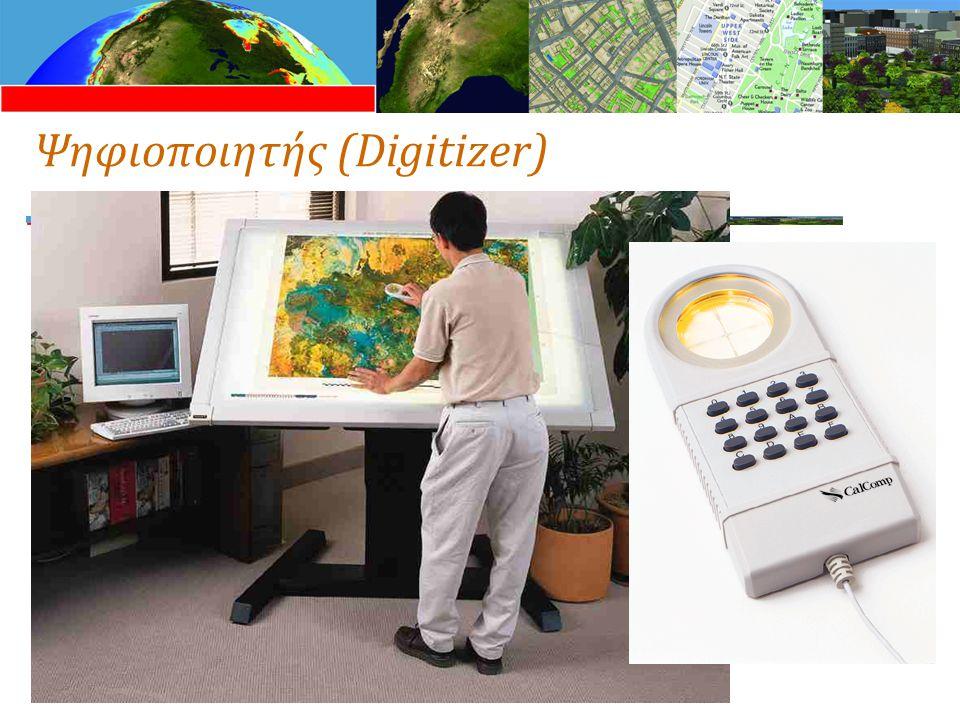 Ψηφιοποιητής (Digitizer)