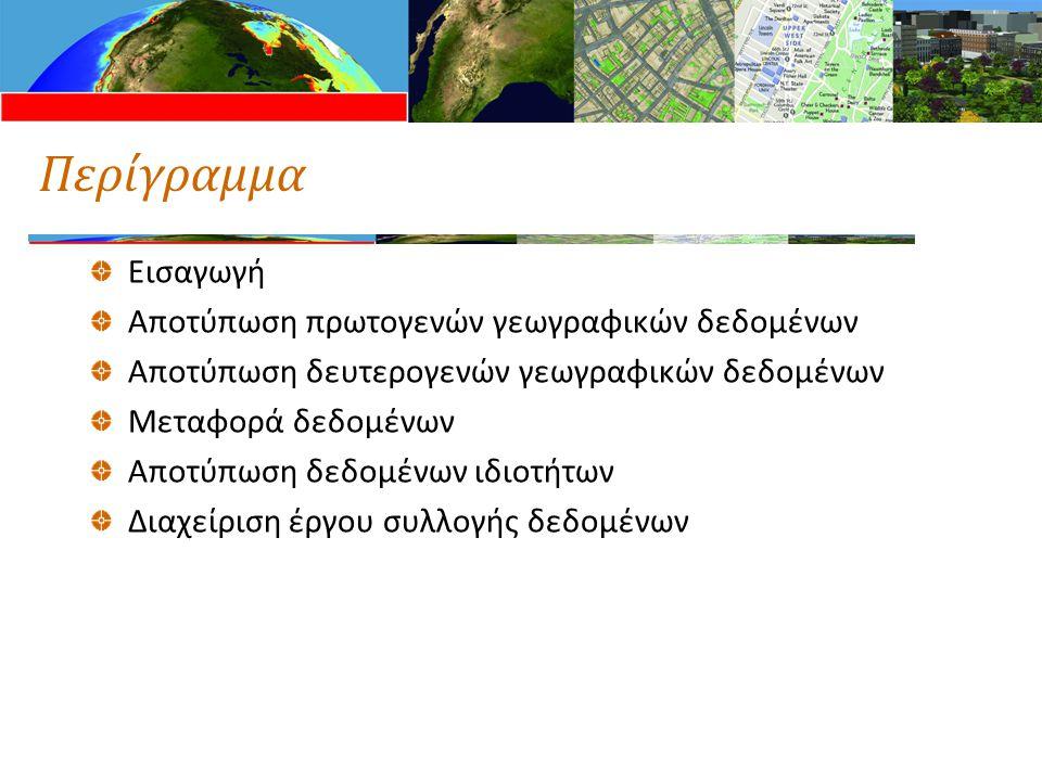 Συλλογή δεδομένων Μια από τις πιο ακριβές δραστηριότητες GIS Μεγάλη ποικιλία πηγών Δύο βασικοί τύποι συλλογής Αποτύπωση δεδομένων (απευθείας συλλογή) Μεταφορά δεδομένων Δύο βασικές μέθοδοι αποτύπωσης Πρωτογενής (άμεση μέτρηση) Δευτερογενής (έμμεση παραγωγή)