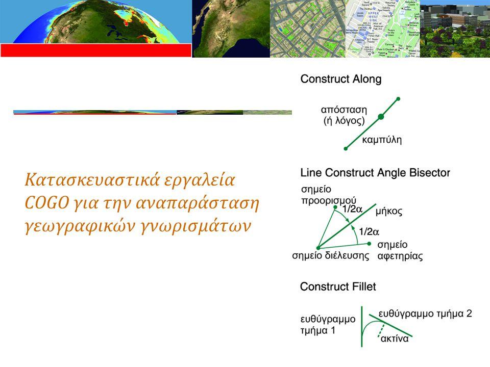 Κατασκευαστικά εργαλεία COGO για την αναπαράσταση γεωγραφικών γνωρισμάτων