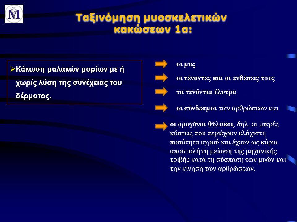 ΟΞΕΙΑ ΟΣΦΥΑΛΓΙΑ σε ΥΠΟΤΡΟΠΗ ΟΞΕΙΑ ΟΣΦΥΑΛΓΙΑ σε ΥΠΟΤΡΟΠΗ Περίπτωση 2ηΑποτελέσματαΑποτελέσματα Χαρακτηριστικά Περίπτωσης  Άλγος στην PROM  Άλγος στην AROM.