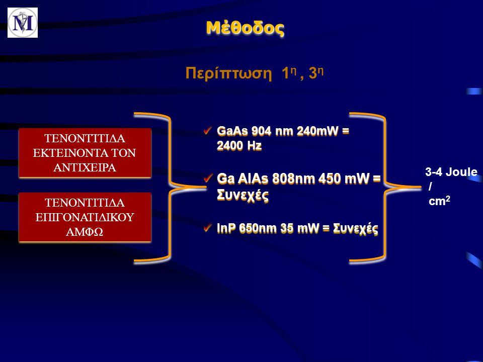 Μέθοδος Μέθοδος  Ga AlAs 808nm 450 mW = Συνεχές Περίπτωση 1 η, 3 η ΤΕΝΟΝΤΙΤΙΔΑ ΕΠΙΓΟΝΑΤΙΔΙΚΟΥ ΑΜΦΩ  GaAs 904 nm 240mW = 2400 Hz  InP 650nm 35 mW =