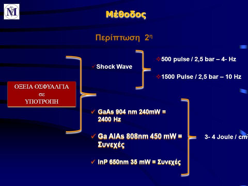 Μέθοδος Μέθοδος Περίπτωση 2 η ΟΞΕΙΑ ΟΣΦΥΑΛΓΙΑ σε ΥΠΟΤΡΟΠΗ ΟΞΕΙΑ ΟΣΦΥΑΛΓΙΑ σε ΥΠΟΤΡΟΠΗ 3- 4 Joule / cm 2  Shock Wave  500 pulse / 2,5 bar – 4- Hz  1