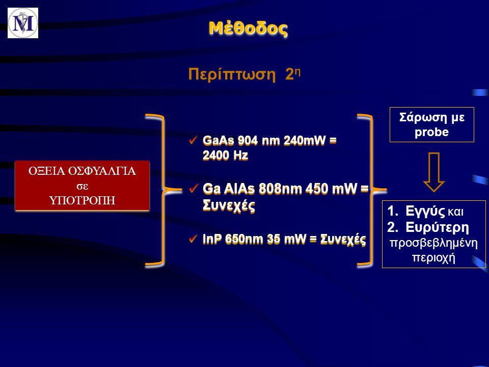 Μέθοδος Μέθοδος Περίπτωση 2 η 1.Εγγύς και 2.Ευρύτερη προσβεβλημένη περιοχή ΟΞΕΙΑ ΟΣΦΥΑΛΓΙΑ σε ΥΠΟΤΡΟΠΗ ΟΞΕΙΑ ΟΣΦΥΑΛΓΙΑ σε ΥΠΟΤΡΟΠΗ Σάρωση με probe  G