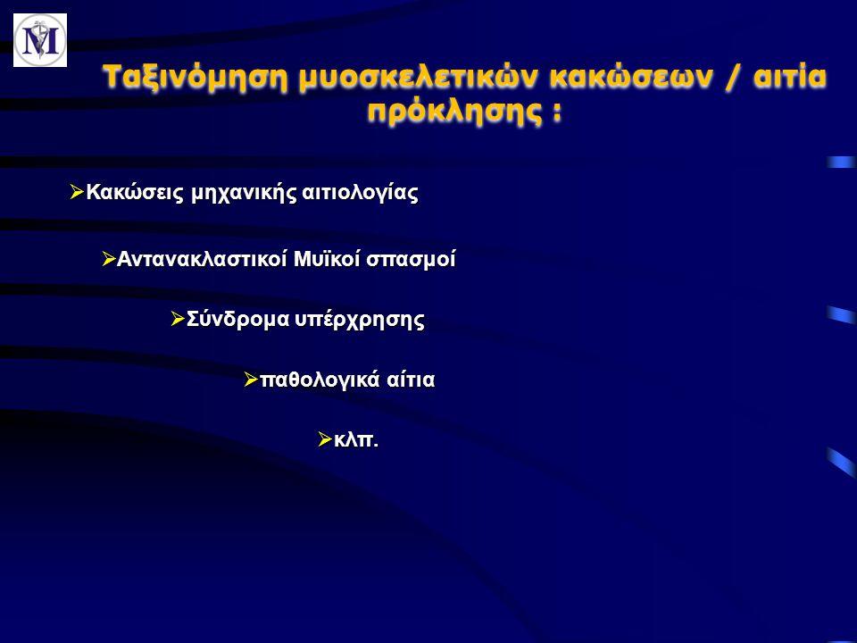 Ταξινόμηση μυοσκελετικών κακώσεων / αιτία πρόκλησης :  Κακώσεις μηχανικής αιτιολογίας  κλπ.  Αντανακλαστικοί Μυϊκοί σπασμοί  Σύνδρομα υπέρχρησης 