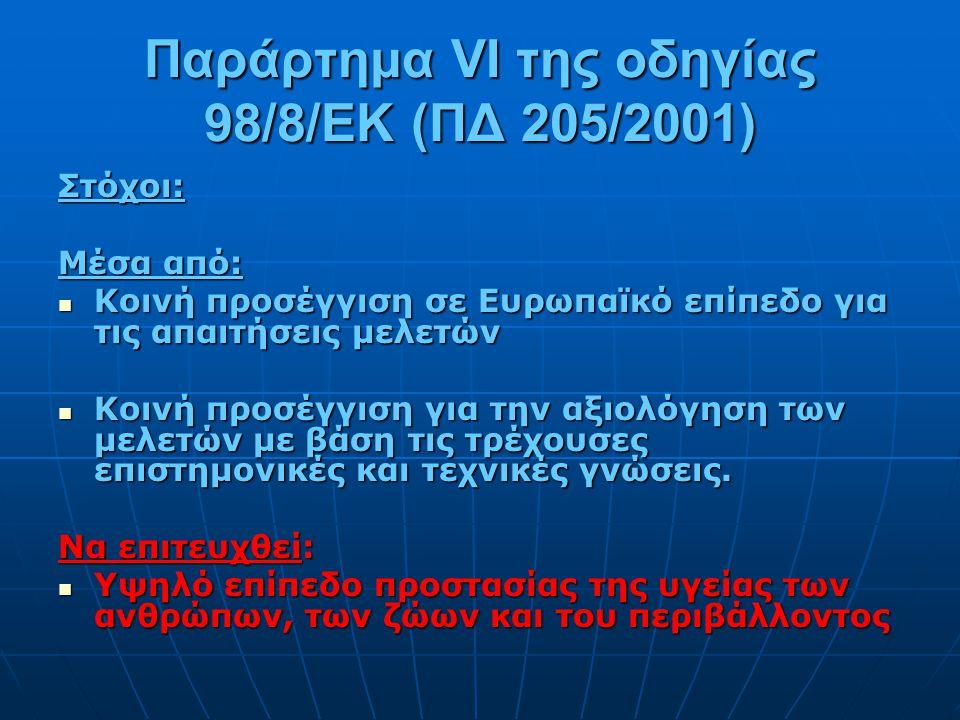 Παράρτημα VI της οδηγίας 98/8/EK (ΠΔ 205/2001) Στόχοι: Μέσα από:  Κοινή προσέγγιση σε Ευρωπαϊκό επίπεδο για τις απαιτήσεις μελετών  Κοινή προσέγγιση