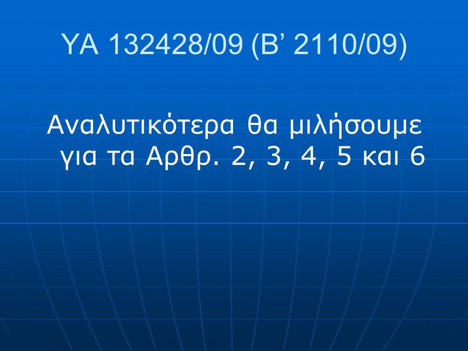 ΥΑ 132428/09 (Β' 2110/09) Αναλυτικότερα θα μιλήσουμε για τα Αρθρ. 2, 3, 4, 5 και 6