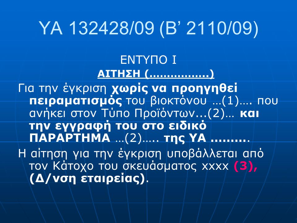 ΥΑ 132428/09 (Β' 2110/09) ΕΝΤΥΠΟ I ΑΙΤΗΣΗ (……………..) Για την έγκριση χωρίς να προηγηθεί πειραματισμός του βιοκτόνου …(1)…. που ανήκει στον Τύπο Προϊόντ