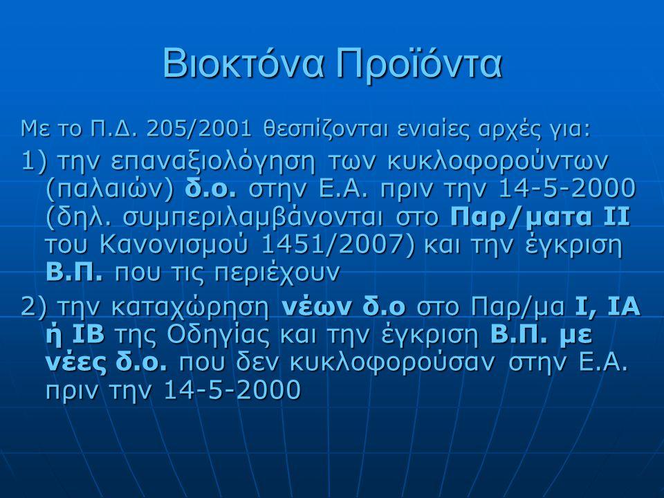 Βιοκτόνα Προϊόντα Με το Π.Δ. 205/2001 θεσπίζονται ενιαίες αρχές για: 1) την επαναξιολόγηση των κυκλοφορούντων (παλαιών) δ.ο. στην Ε.Α. πριν την 14-5-2
