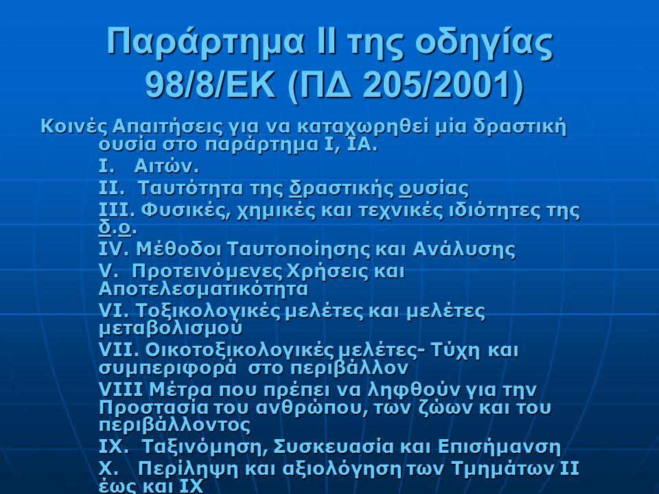 Παράρτημα ΙΙ της οδηγίας 98/8/EΚ (ΠΔ 205/2001) Κοινές Απαιτήσεις για να καταχωρηθεί μία δραστική ουσία στο παράρτημα Ι, ΙΑ. I. Αιτών. II. Ταυτότητα τη