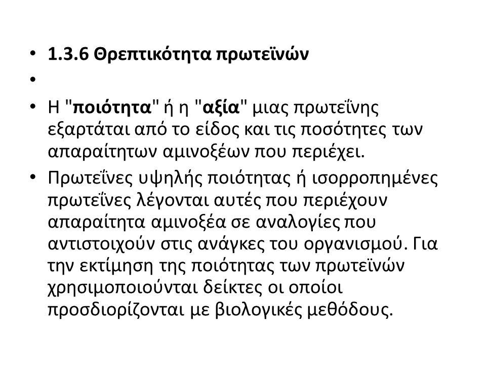 • 1.3.6 Θρεπτικότητα πρωτεϊνών • • Η