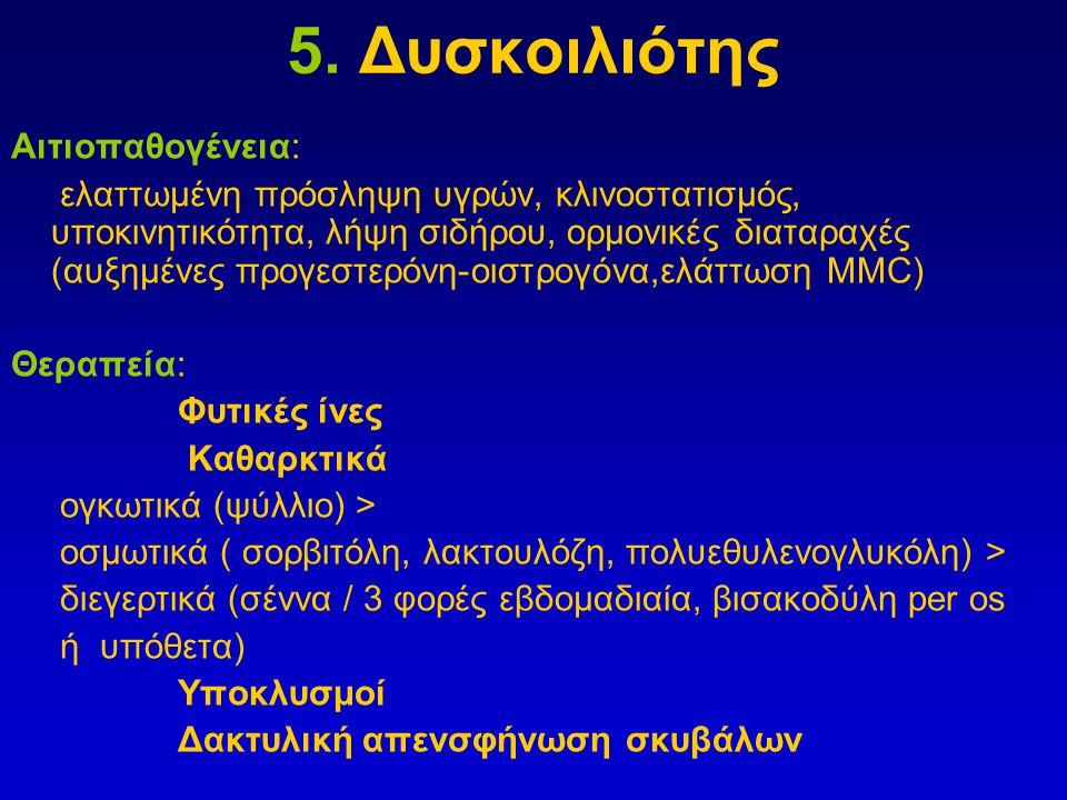 5. Δυσκοιλιότης Αιτιοπαθογένεια: ελαττωμένη πρόσληψη υγρών, κλινοστατισμός, υποκινητικότητα, λήψη σιδήρου, ορμονικές διαταραχές (αυξημένες προγεστερόν