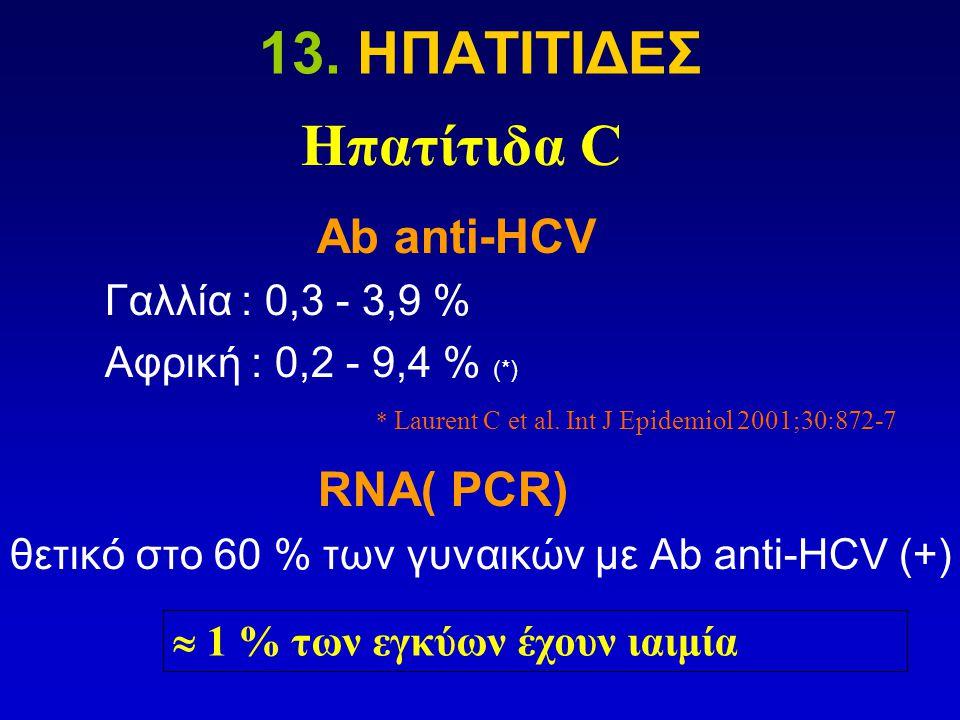 13. ΗΠΑΤΙΤΙΔΕΣ Ab anti-HCV Γαλλία : 0,3 - 3,9 % Αφρική : 0,2 - 9,4 % (*) RNA( PCR) θετικό στο 60 % των γυναικών με Ab anti-HCV (+)  1 % των εγκύων έχ