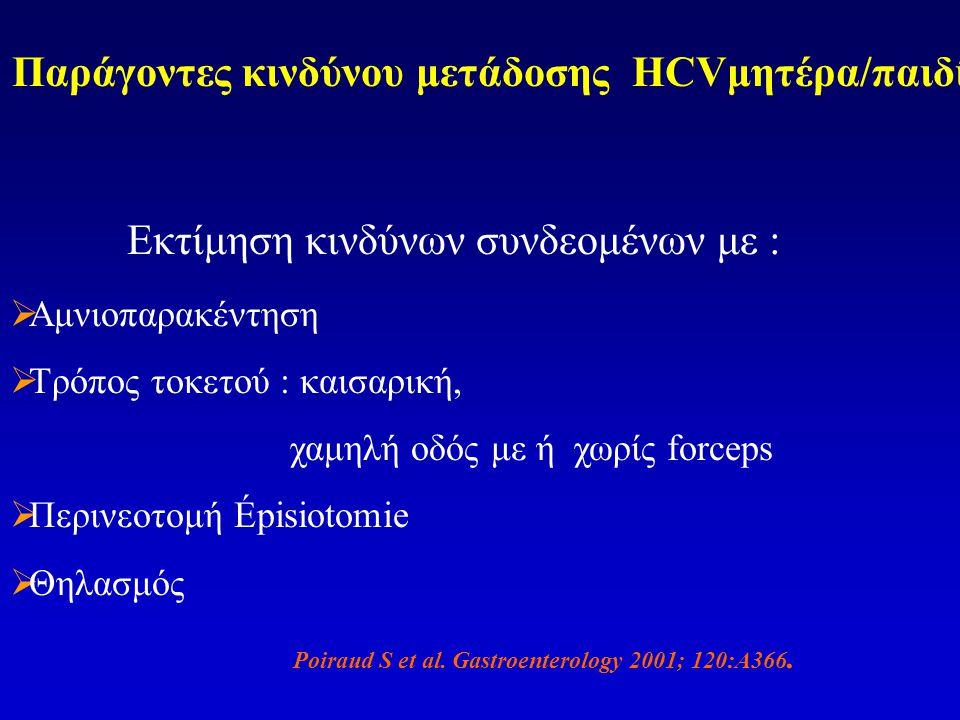Εκτίμηση κινδύνων συνδεομένων με :  Αμνιοπαρακέντηση  Τρόπος τοκετού : καισαρική, χαμηλή οδός με ή χωρίς forceps  Περινεοτομή Épisiotomie  Θηλασμός Παράγοντες κινδύνου μετάδοσης HCVμητέρα/παιδί Poiraud S et al.