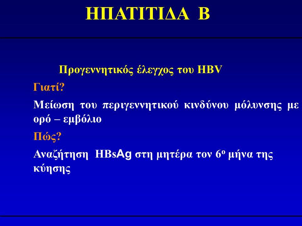 ΗΠΑΤΙΤΙΔΑ Β Προγεννητικός έλεγχος του HBV Γιατί? Μείωση του περιγεννητικού κινδύνου μόλυνσης με ορό – εμβόλιο Πώς? Αναζήτηση HBs Ag στη μητέρα τον 6 ο