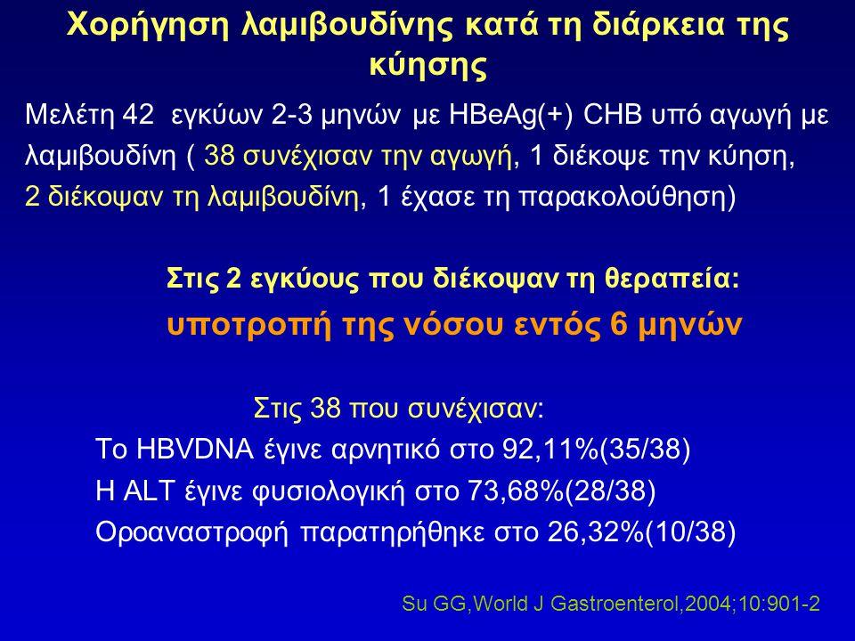 Χορήγηση λαμιβουδίνης κατά τη διάρκεια της κύησης Μελέτη 42 εγκύων 2-3 μηνών με HBeAg(+) CHB υπό αγωγή με λαμιβουδίνη ( 38 συνέχισαν την αγωγή, 1 διέκοψε την κύηση, 2 διέκοψαν τη λαμιβουδίνη, 1 έχασε τη παρακολούθηση) Στις 2 εγκύους που διέκοψαν τη θεραπεία: υποτροπή της νόσου εντός 6 μηνών Στις 38 που συνέχισαν: Το HBVDNA έγινε αρνητικό στο 92,11%(35/38) Η ALT έγινε φυσιολογική στο 73,68%(28/38) Οροαναστροφή παρατηρήθηκε στο 26,32%(10/38) Su GG,World J Gastroenterol,2004;10:901-2