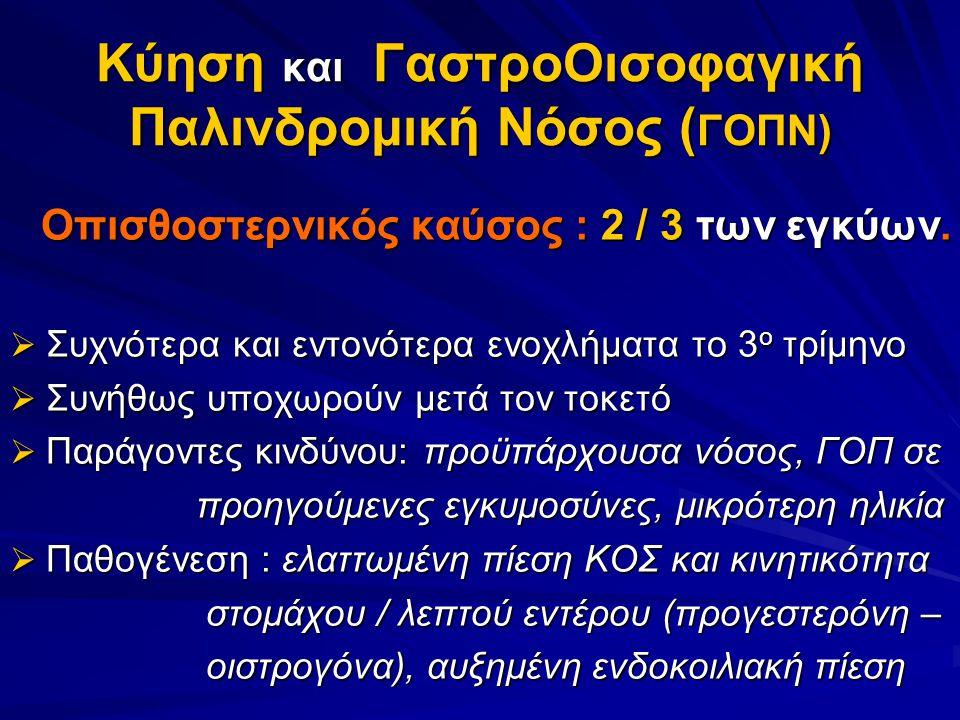 Κύηση και ΓαστροΟισοφαγική Παλινδρομική Νόσος ( ΓΟΠΝ) Οπισθοστερνικός καύσος : 2 / 3 των εγκύων. Οπισθοστερνικός καύσος : 2 / 3 των εγκύων.  Συχνότερ