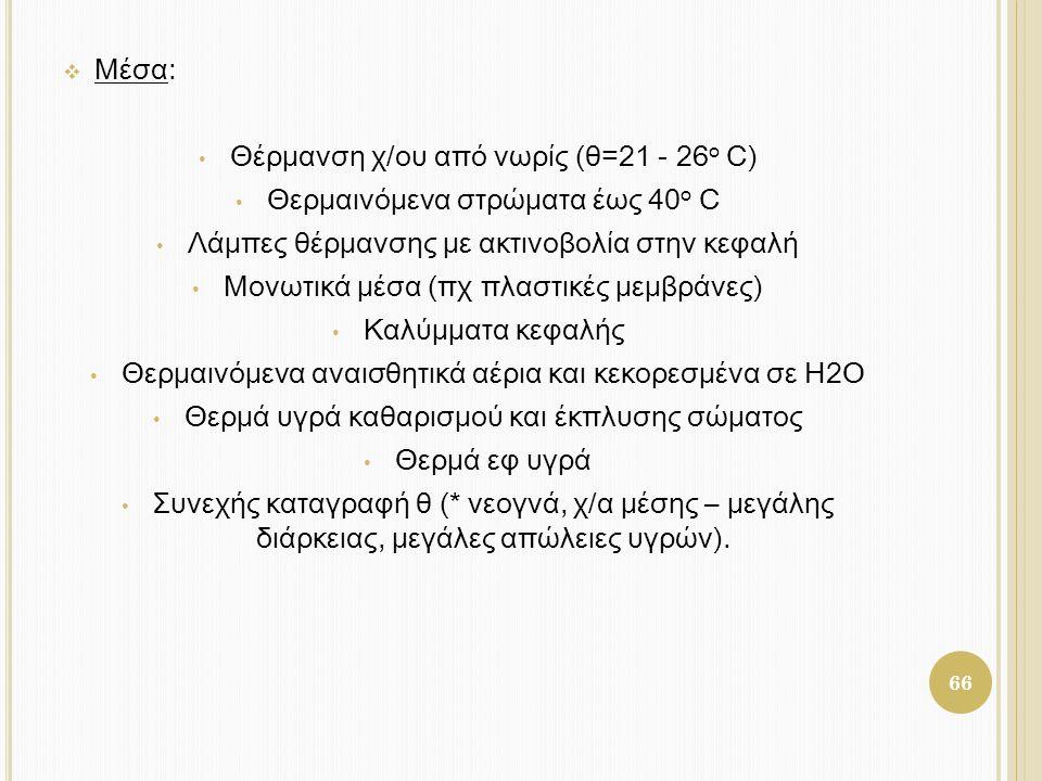  Μέσα: • Θέρμανση χ/ου από νωρίς (θ=21 - 26 ο C) • Θερμαινόμενα στρώματα έως 40 ο C • Λάμπες θέρμανσης με ακτινοβολία στην κεφαλή • Μονωτικά μέσα (πχ