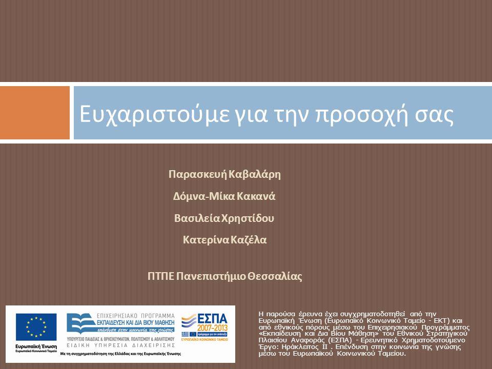 Παρασκευή Καβαλάρη Δόμνα - Μίκα Κακανά Βασιλεία Χρηστίδου Κατερίνα Καζέλα ΠΤΠΕ Πανεπιστήμιο Θεσσαλίας Ευχαριστούμε για την προσοχή σας H παρούσα έρευν