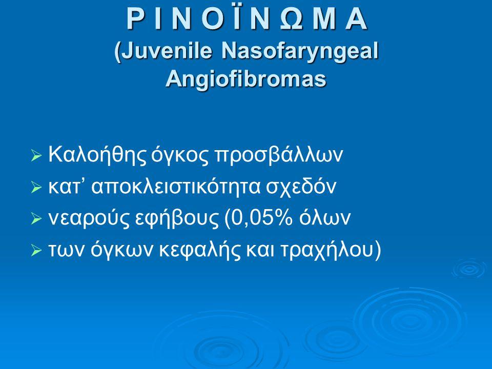 Ρ Ι Ν Ο Ϊ Ν Ω Μ Α (Juvenile Nasofaryngeal Angiofibromas   Καλοήθης όγκος προσβάλλων   κατ' αποκλειστικότητα σχεδόν   νεαρούς εφήβους (0,05% όλων