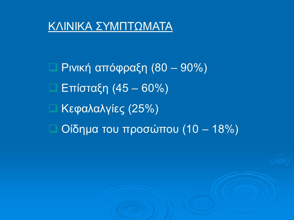ΚΛΙΝΙΚΑ ΣΥΜΠΤΩΜΑΤΑ  Ρινική απόφραξη (80 – 90%)  Επίσταξη (45 – 60%)  Κεφαλαλγίες (25%)  Οίδημα του προσώπου (10 – 18%)