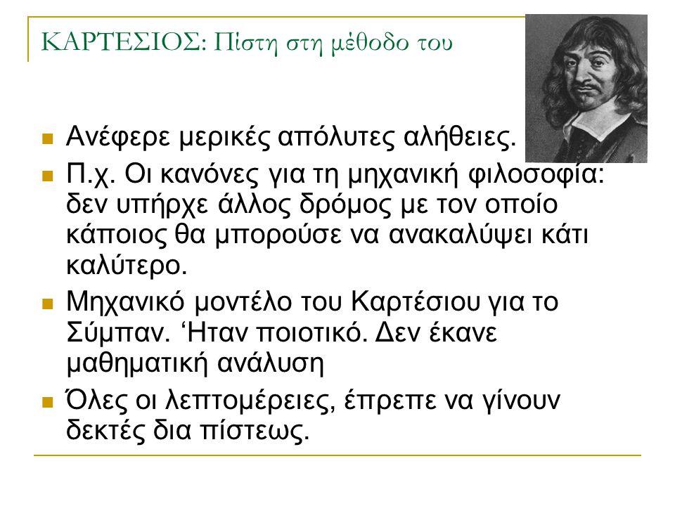 Καρτέσιος (Descartes)  Ο Rene Descartes δεν βρήκε αρχές είχε μια απεριόριστη πίστη στη δική του μηχανική .