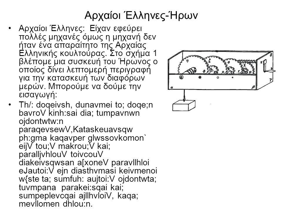 Αρχαίοι Έλληνες-Ήρων •Αρχαίοι Έλληνες: Είχαν εφεύρει πολλές μηχανές όμως η μηχανή δεν ήταν ένα απαραίτητο της Αρχαίας Ελληνικής κουλτούρας.