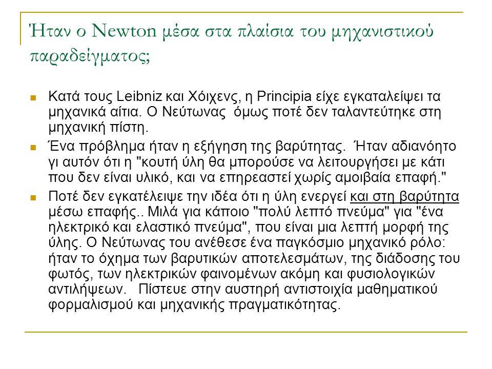 Newton  Νεύτωνας: (1642 - 1727) Οι ανακαλύψεις του Γαλιλαίου ( και η εξήγηση της παραβολής) έπρεπε να περιμένουν το Νεύτωνα για να ανακαλυφθεί πόσα πολλά περιείχαν.