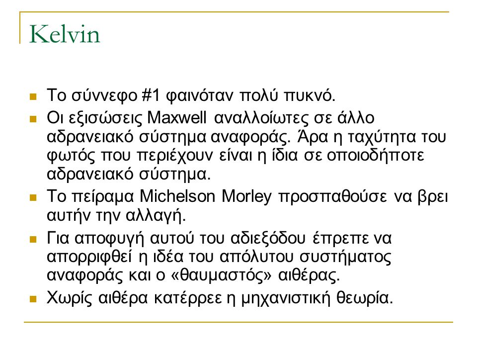 Kelvin  1896: «Μια λέξη που χαρακτηρίζει τις προσπάθειες μου 55 ετών είναι η λέξη αποτυχία»  Η λέξη αποτυχία όπως εξήγησε αφορούσε το να μάθει κάτι για τον αιθέρα.