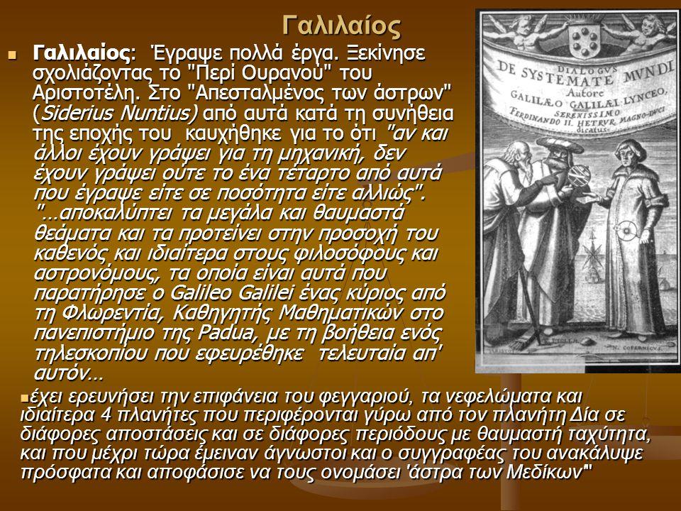 Γαλιλαίος  Γαλιλαίος: Έγραψε πολλά έργα.Ξεκίνησε σχολιάζοντας το Περί Ουρανού του Αριστοτέλη.