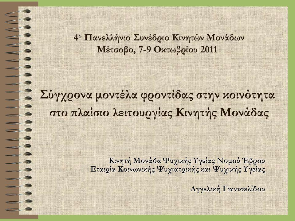 4 ο Πανελλήνιο Συνέδριο Κινητών Μονάδων Μέτσοβο, 7-9 Οκτωβρίου 2011 Σύγχρονα μοντέλα φροντίδας στην κοινότητα στο πλαίσιο λειτουργίας Κινητής Μονάδας Κινητή Μονάδα Ψυχικής Υγείας Νομού Έβρου Εταιρία Κοινωνικής Ψυχιατρικής και Ψυχικής Υγείας Αγγελική Γιαντσελίδου