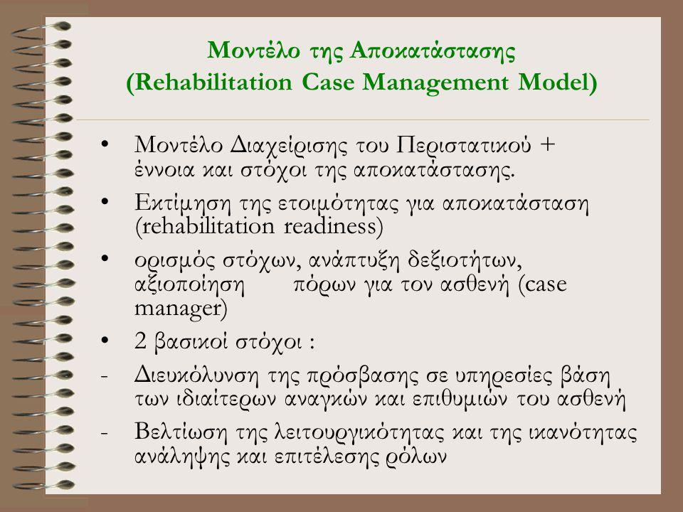 Μοντέλο της Αποκατάστασης (Rehabilitation Case Management Model) •Μοντέλο Διαχείρισης του Περιστατικού + έννοια και στόχοι της αποκατάστασης. •Εκτίμησ