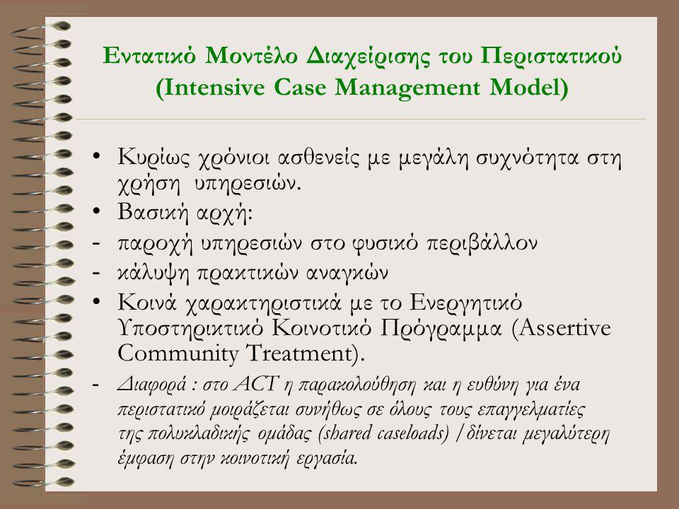 Εντατικό Μοντέλο Διαχείρισης του Περιστατικού (Intensive Case Management Model) •Κυρίως χρόνιοι ασθενείς με μεγάλη συχνότητα στη χρήση υπηρεσιών. •Βασ